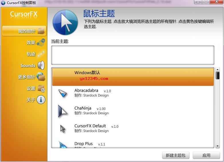 重新运行程序,即可显示中文界面。