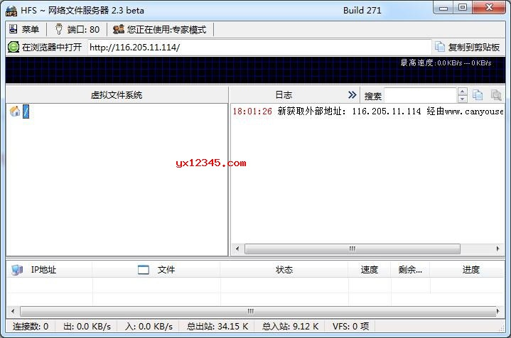 Http File Server绿色汉化版_在自己电脑上架设文件分享服务器
