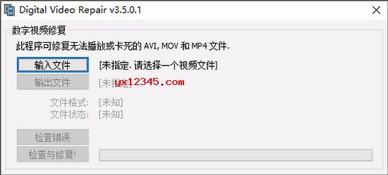 修复avi/mov/mp4文件无法播放或卡死工具_Digital Video Repair