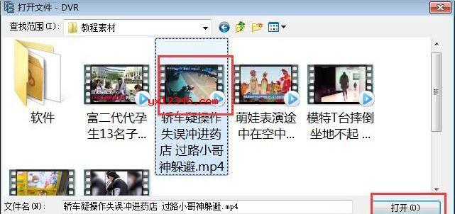 打开软件,点击输入文件,选择需要修复的视频文件
