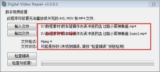 载入视频文件后,软件界面的右边会显示一些可识别的视频信息
