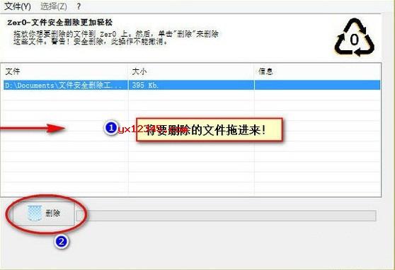 总结一下,就是先选择需要删除的文件,你也可以直接拖入文件,随后点击删除按钮就OK了。