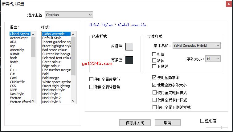 consolas雅黑混合字体安装使用方法