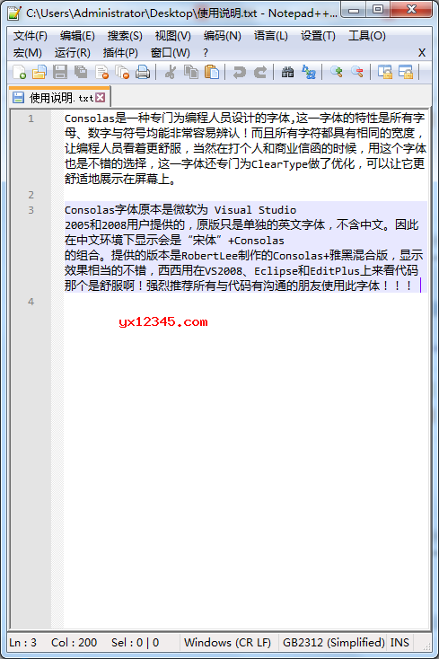 在Notepad++中使用混合字体效果