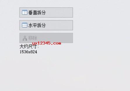 打开Maxto分屏软件后会出现设置界面,第一步选择屏幕分割类型