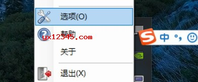 鼠标右键点击桌面托盘上的Maxto图标,可以打开选项设置页面