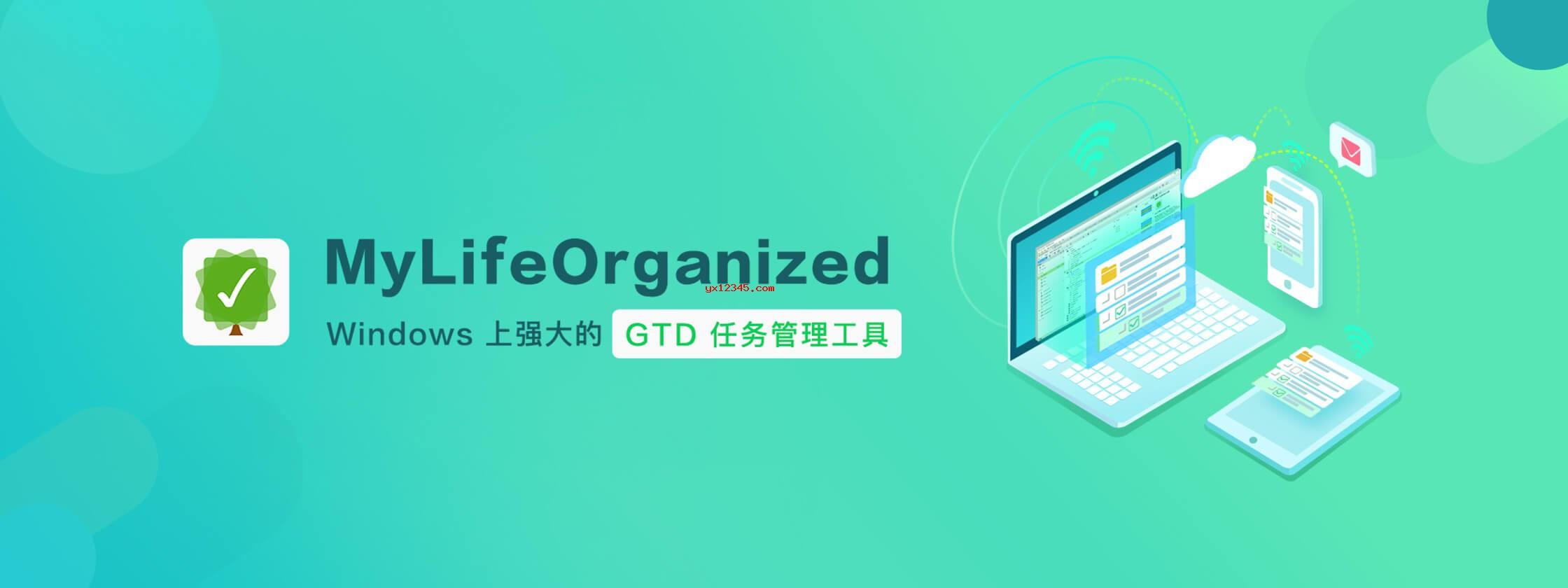mylifeorganized软件海报