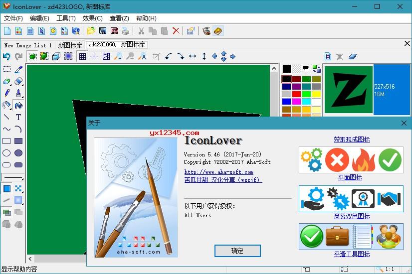iconlover中文汉化版破解信息界面