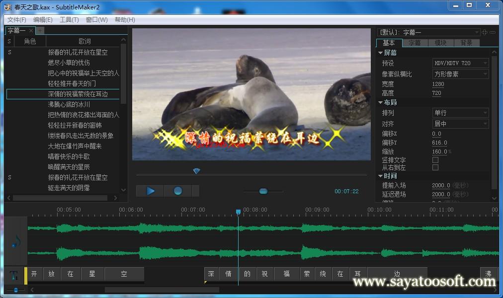 sayatoo 卡拉字幕精灵 V2.3.8.5568 破解版