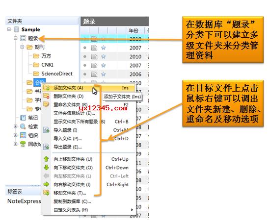 NoteExpress软件建立分类目录教程