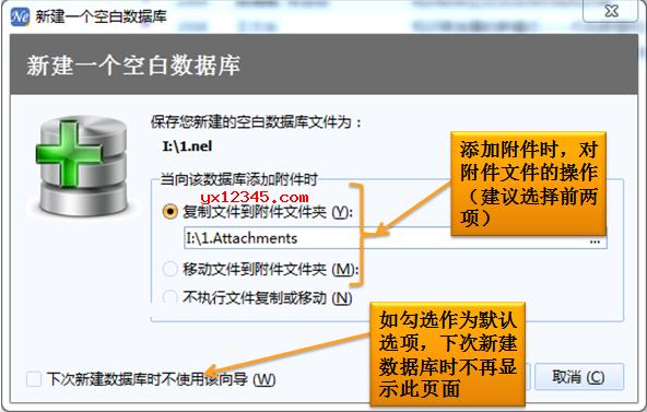 新建数据库,选择数据库存放位置,随后选择附件的保存位置与附件保存方式。