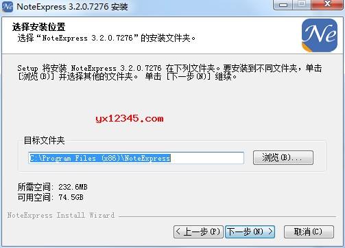 选择NoteExpress的安装位置
