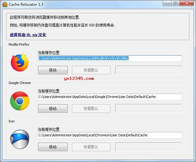 谷歌、火狐、Iron、Cent浏览器缓存位置修改器_Cache Relocator
