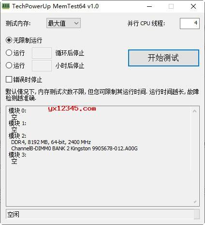 Memtest64汉化中文版测试内存教程