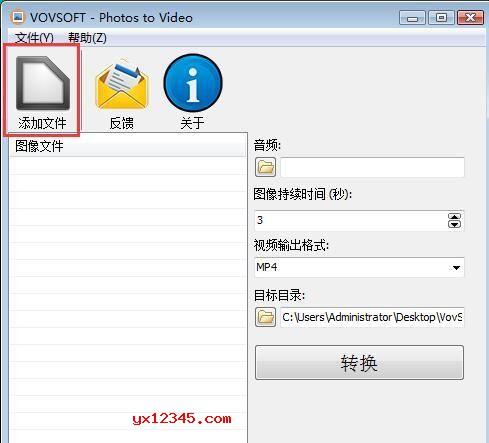 运行pvideo.exe,点击左上角的加入文件按钮,把制作视频所需要的照片或者图片添加进去