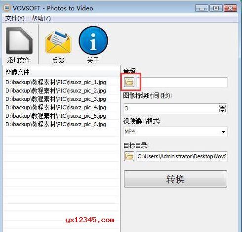 如果要为视频添加背景音乐,那么这个时候这个时候请点击添加音频文件夹按钮,选择音频文件,支持WAV、MP3格式。