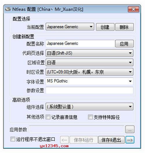 Ntleas 区域及内码转换器 V0.46 64位+32位绿色汉化版