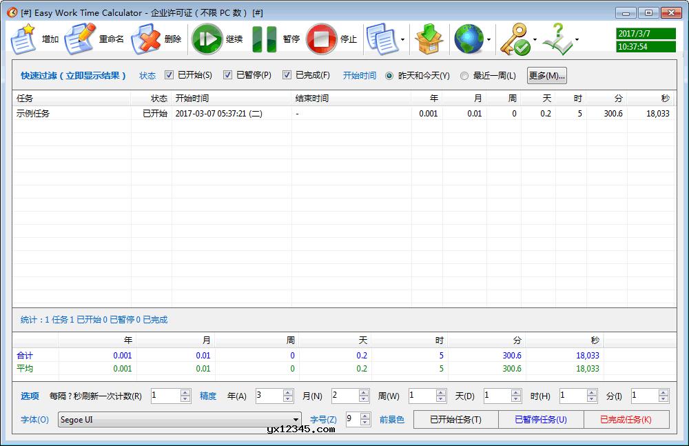 工作时间、工时计算器_Easy Work Time Calculator