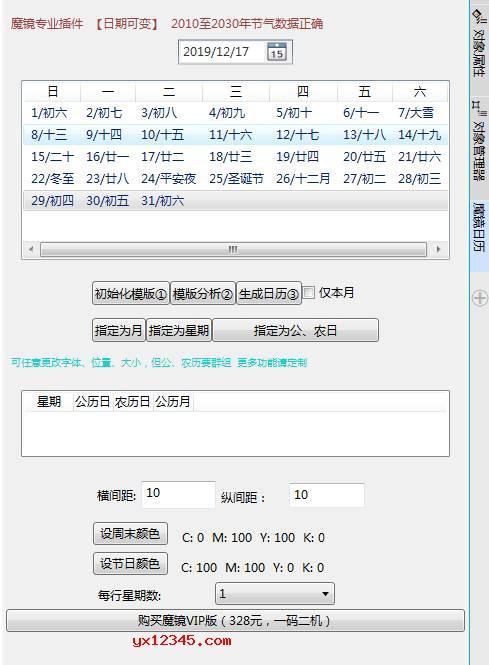 魔镜cdr日历制作插件