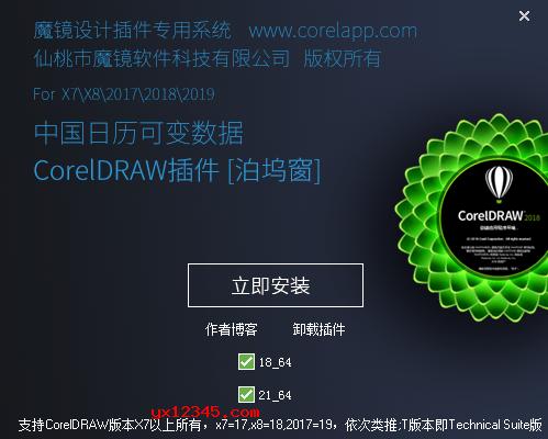 魔镜cdr日历插件安装方法