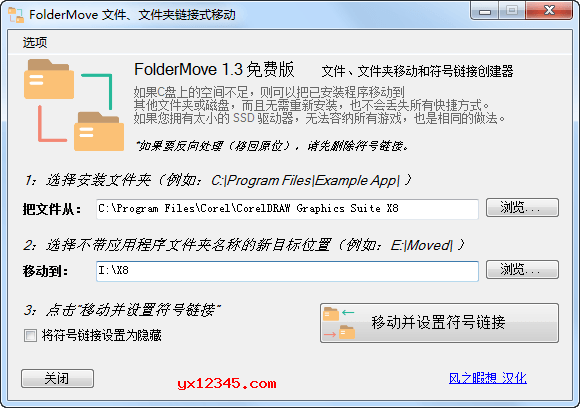 FolderMove汉化版_已安装软件程序、文件、文件夹转移移动