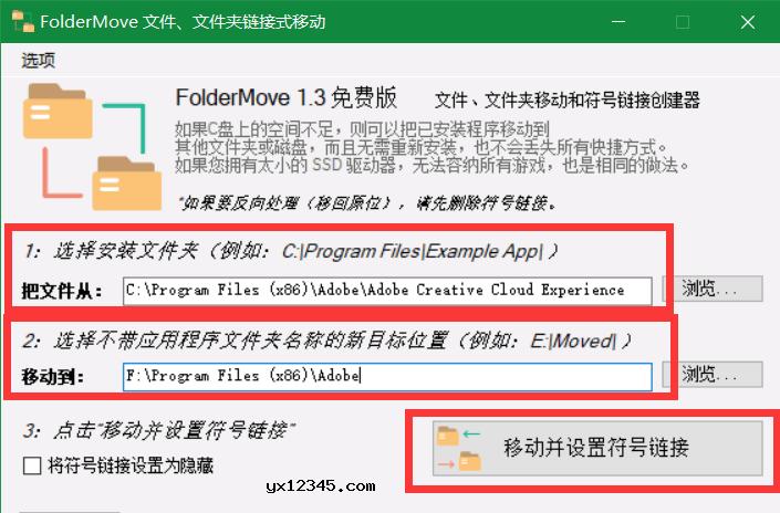 解压后以管理员身份运行运行FolderMove汉化版.exe,第一步选择安装文件夹,随后选择新的目标驱动器,最后开始移动。