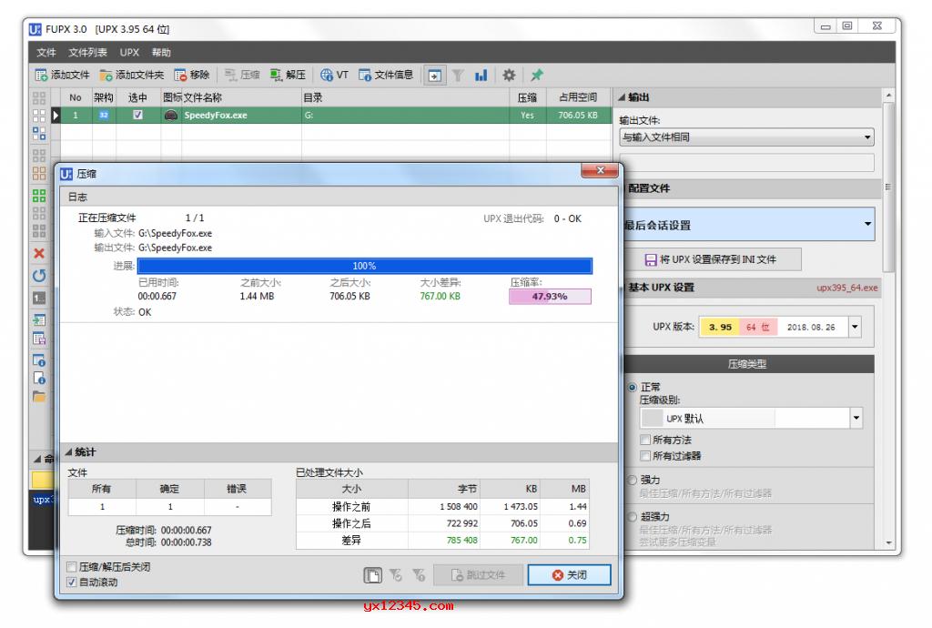 fupx加壳软件_基于UPX的应用程序加壳工具
