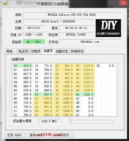Nvidia显卡超频Bios编辑软件_Kepler BIOS Tweker