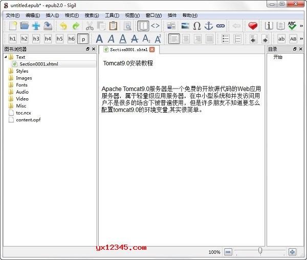 sigil中文版_epub电子书制作编辑器