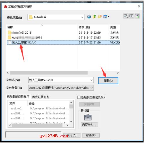 """在目录选择""""贱人工具箱5.9.VLX"""",单击""""加载"""""""