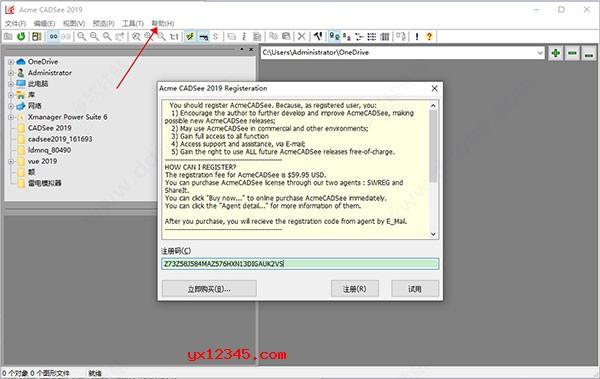 打开软件输入注册码