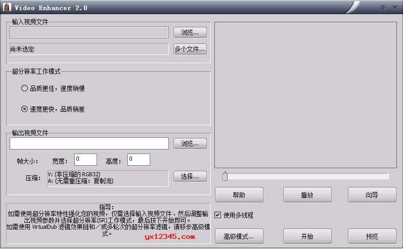 电影视频去马赛克软件_Video Enhancer