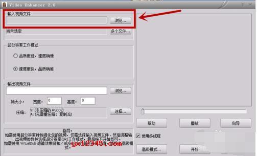 打开video enhancer 3.0,导入需要处理的视频文件或电影文件