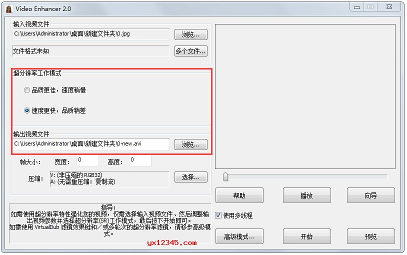 填写输出视频文件路径并进行分辨率设置