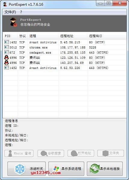 PortExpert本地端口监控软件 V1.8.3 中文汉化版