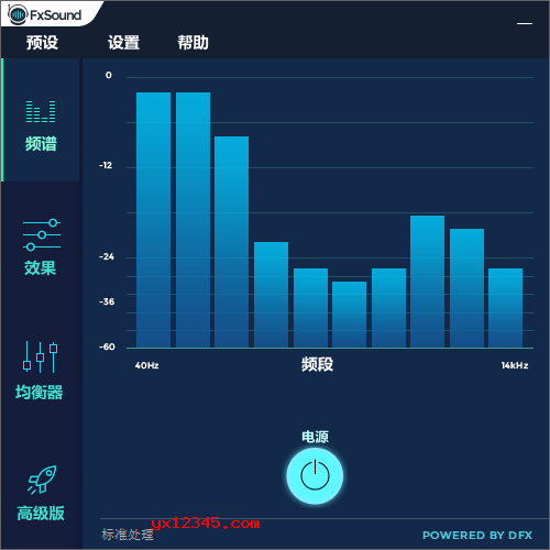fxsound enhancer汉化版_音乐发烧友必备音效增强软件