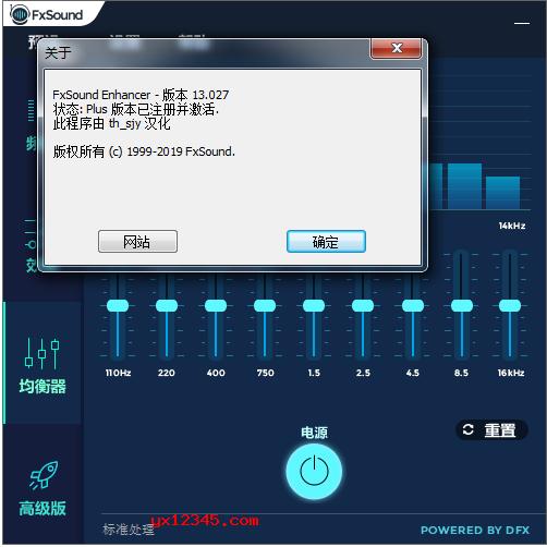 再次打开fxsound enhancer就会出现中文界面了
