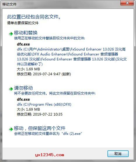 """先安装官方软件,安装完成后将""""ZH-CN汉化文件""""目录中的""""dfx.exe""""与""""Universal文件夹""""覆盖到软件的安装目录中"""