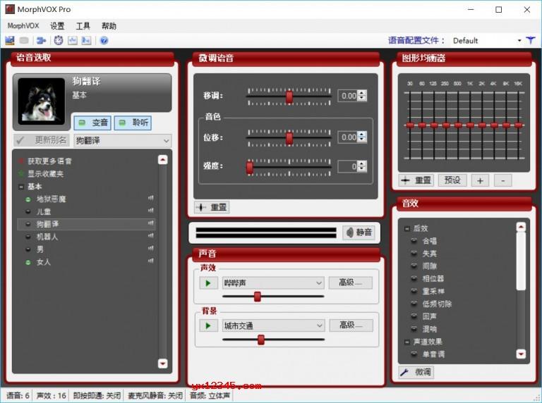 morphvox pro中文破解版_电脑变声器软件