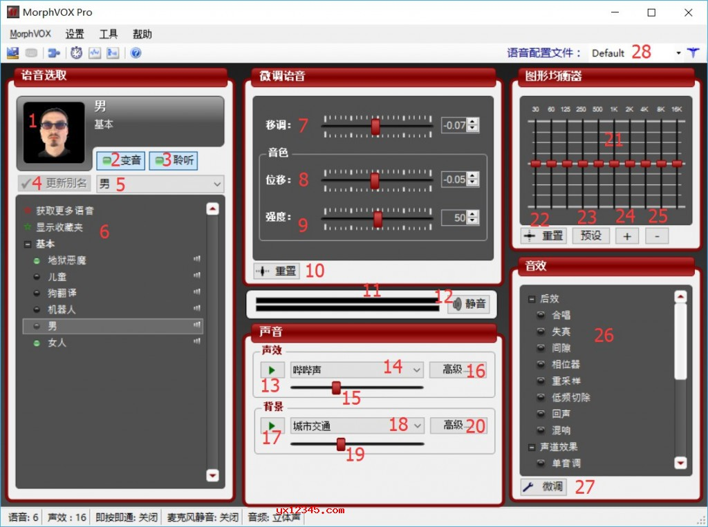 MorphVOX Pro 电脑变声器软件功能详解