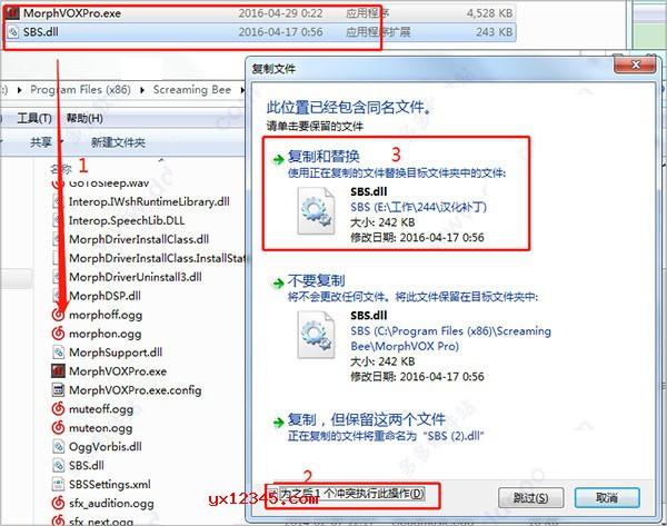 安装完成后,复制Crack文件夹里面的 SBS.dll 破解补丁到软件安装目录替换源文件即可完成破解