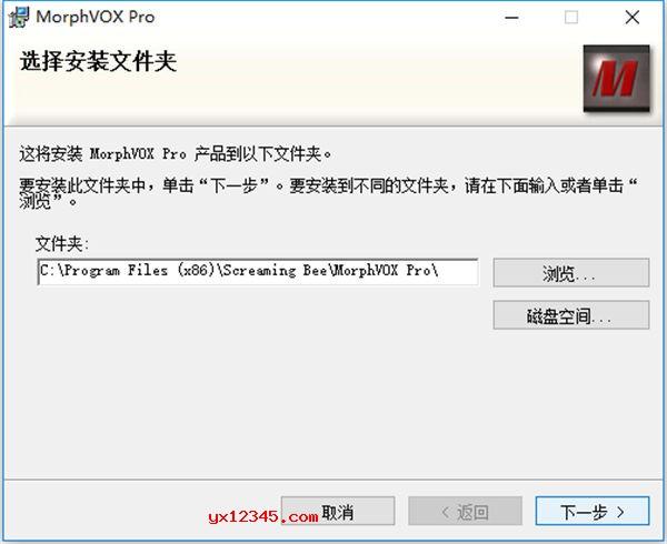 选择文件安装位置