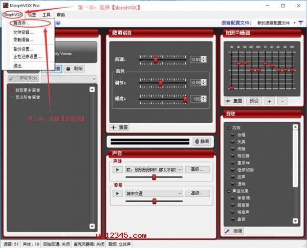 修改MorphVOX Pro变声器软件驱动模式方法