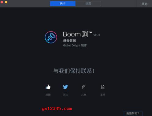 Boom 3D音效增强软件使用方法
