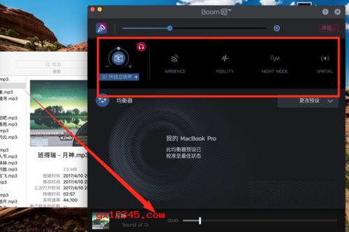 打开Boom 3D破解版,把音乐拖入软件后就可以增强拖入音乐的音质了。