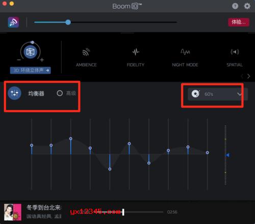 例如设置均衡器,点击右侧的boom预设,根据自己的需要可以选择声学重低音等等的播放效果
