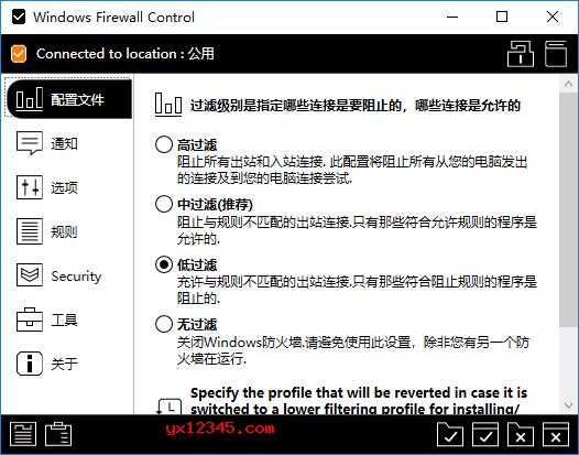 windows firewall control汉化中文版_windows防火墙设置增强工具