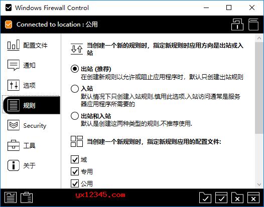 windows firewall control汉化中文版规则设置界面截图