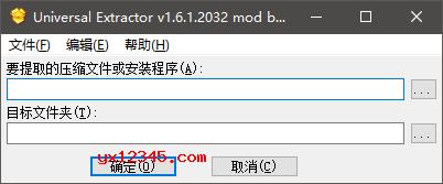 Universal Extractor中文绿色版_万能解包提取工具