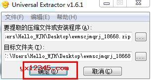 Universal Extractor文件解包提取教程